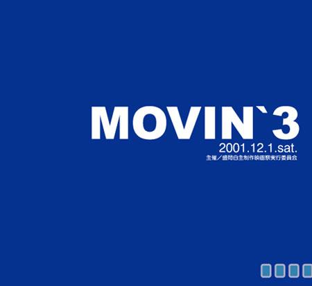 盛岡自主制作映画祭MOVIN'3 pamphlet