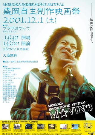 盛岡自主制作映画祭MOVIN'3