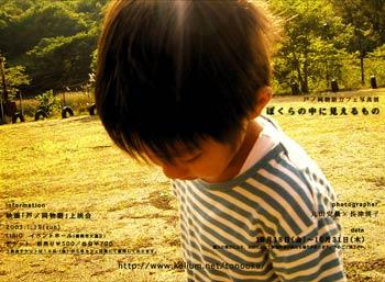 映画「戸ノ岡物語」カフェ写真展「ぼくらの中に見えるもの」