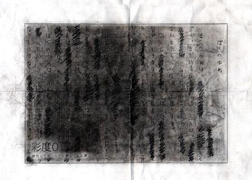 劇団ゼミナール「彩度0」