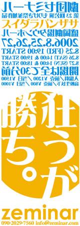 劇団ゼミナール第23回公演「スイダラパンザサ」チケット