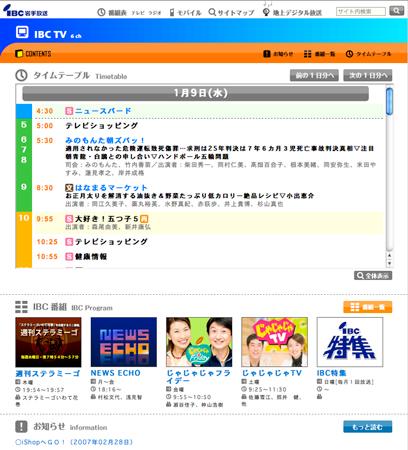 IBC TV